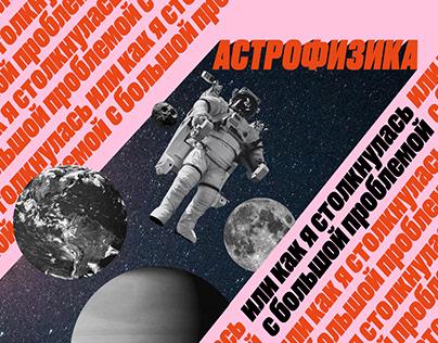 Readymag/ лонгрид про астрофизику