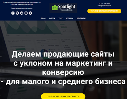 "Сайт для ""Spotlight"""