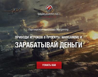 Wargaming affiliate program