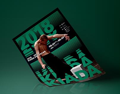 2018 Korea International Accessible Dance Festival
