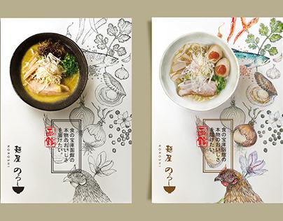 NOROSHI 麺屋のろし