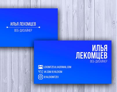 Дизайн минималистичной визитки