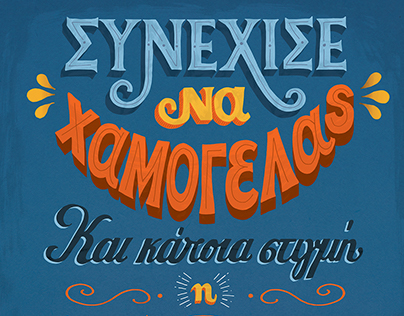 """""""Synexise na xamogelas"""" (Lettering a Greek song)"""