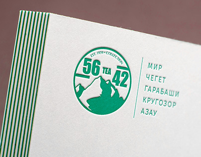 5642-TEA Branding / Logotype / Packing (2k16-17)
