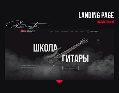 Guitar school landing page