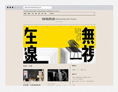 Performing Arts Forum - Website