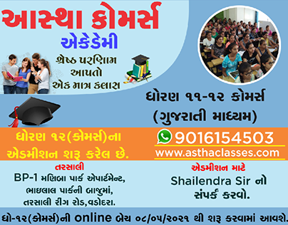 12th Commerce Admission Open 2021 Banner