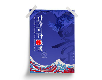 Katsushika Hokusai Poster Design
