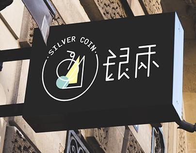 銀兩飲料店商業平面設計