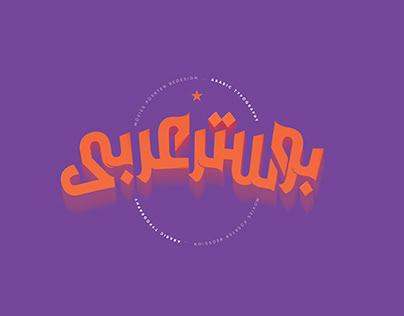 Arabic Poster