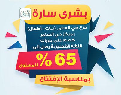 Start Language Institute Brochure