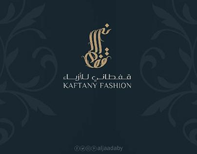 شعار قفطاني للأزياء