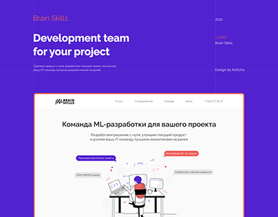 Landing development team/Outsourcing/Web development