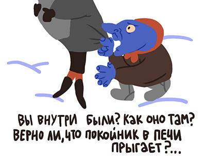 """Комикс для журнала """"Археология русской смерти"""""""