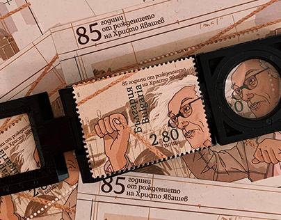 1st International Postage Stamp for Christo