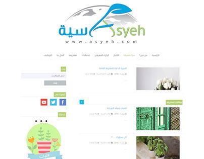 Asyeh - مركز آسية للاستشارات  التربوية و التعليمية