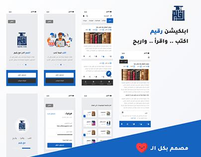Rqiim App