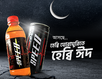 Speed Hebby Energy/Eid campaign
