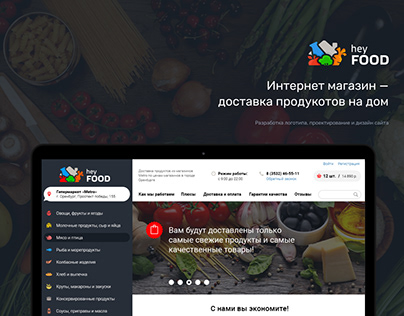 Интернет магазин «HeyFood»