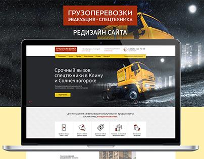 Редизайн сайта грузоперевозок и спецтехники в г. Клин