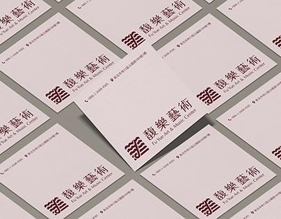 馥樂藝術發展中心 Fu Yue Art & Music Center / VISUAL IDENTITY