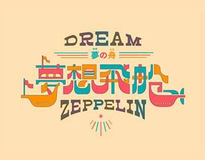 Kebbi - 夢想飛船 標準字 / Dream Zeppelin Logotype