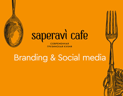 Saperavi cafe Branding & Social media