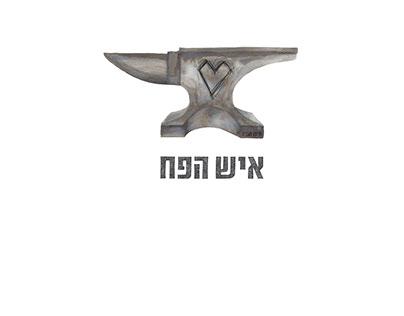 Logo for Ish Hapach