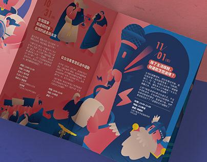 社大公民週摺頁DM—Citizenship Week Brochure