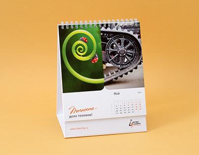 Календарь для лизинговой компании «Интерлизинг»