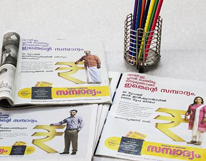 Brand Relaunch Campaign for Malayala Manorama Sampadyam