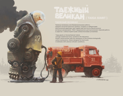 The Taiga Giant (red truck stories ... continued)