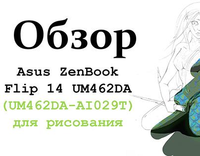 Обзор Asus ZenBook Flip 14 UM462DA для рисования