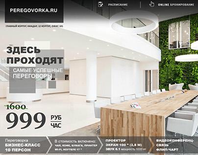 Сайт PEREGOVORKA.RU