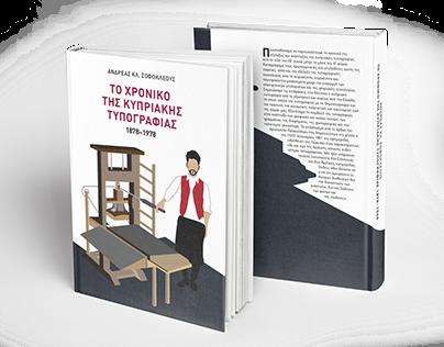 Το Χρονικό της Κυπριακής Τυπογραφίας - Book Cover