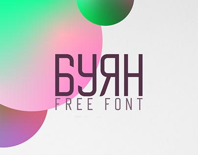 БУЯН Free Typeface