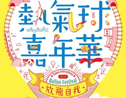 2019臺灣國際熱氣球嘉年華 | Taiwan International Balloon Festival