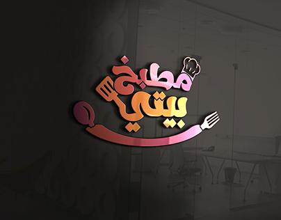 #logo_design #مطبخ_بيتي