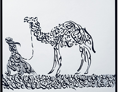 Calligraphy Abstract Art