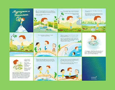 Children's Illustrative Book