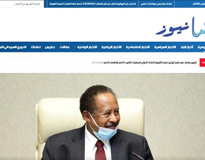 Sama News Website