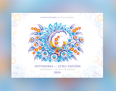 Календар «Петриківка — душа України» (2020)