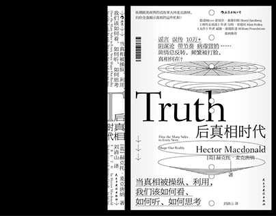 后真相时代 | TRUTH 书籍装帧设计 BOOK COVER DESIGN