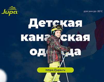 Jupa - Online Store of high-end outdoor clothing