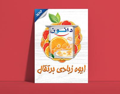 Danone Citrus launching Artwork / POSM (Official)