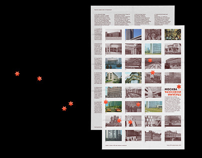 Moscow —engineer vision identity