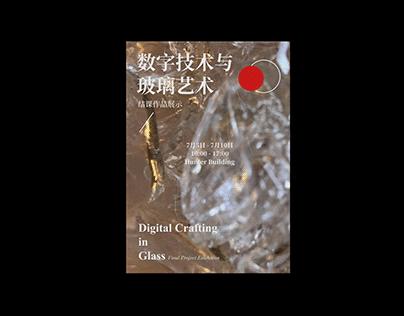 2019海报设计与练习/ 2019 Collection of Poster Design