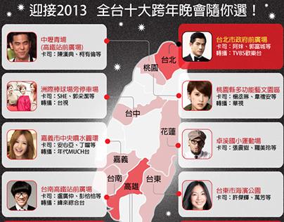 Fun events across Taiwan