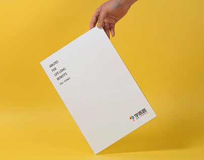学而思教育画册设计