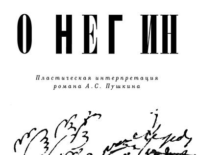 Спектакль «ОНЕГИН»